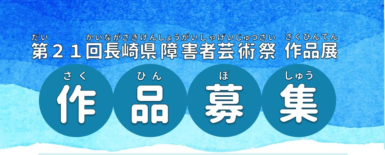 1.作品募集チラシ_page-0001